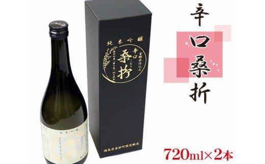 No.050 純米吟醸「辛口桑折」4合瓶(720ml)2瓶 / お酒 日本酒 夢の香 福島県 特産品