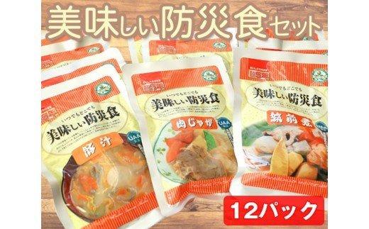 No.052 美味しい防災食セット 12パック / 非常食 保存食 肉じゃが 筑前煮 豚汁 福島県 特産品