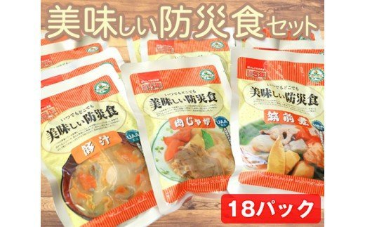 No.053 美味しい防災食セット 18パック / 非常食 保存食 肉じゃが 筑前煮 豚汁 福島県 特産品