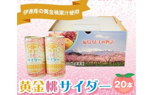 No.081 黄金桃サイダー 20本 / 微炭酸水 希少 もも モモ 福島県 特産品