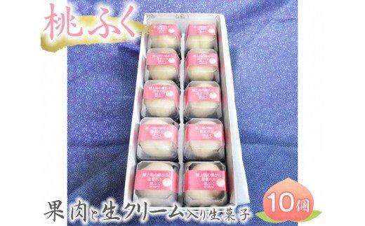 No.004 果肉と生クリーム入り生菓子「桃ふく」10個 / お菓子 もも モモ 餅 白あん 福島県 特産品