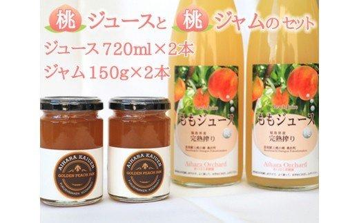 No.051 桃ジュースと桃ジャムのセット / ピーチジュース 果汁飲料 モモ 福島県 特産品