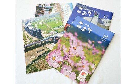 No.009 「広報こおり」年間購読 / 広報誌 地域情報 福島県
