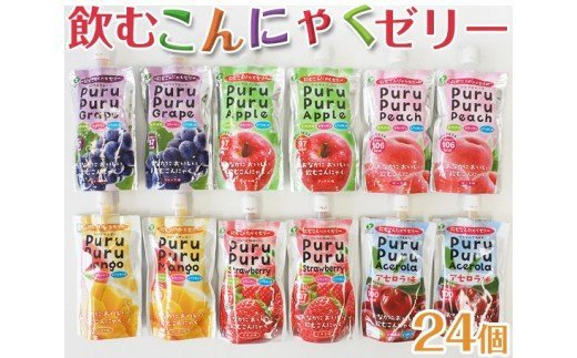 No.049 飲むこんにゃくゼリー 24個 / 蒟蒻ゼリー 食物繊維 コラーゲン 福島県 特産品