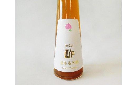 No.079 福ももの酢 3本(合計600ml) / お酢 ビネガー 無添加 もも モモ あかつき ギフト プレゼント 福島県 特産品