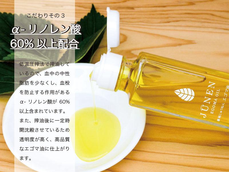 《先行予約・2021年12月中発送予定》【純国産】エゴマ油(150ml)×1本セット