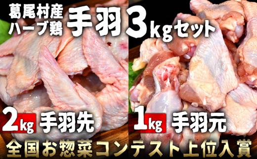 葛尾村産ハーブ鶏手羽3㎏セット 手羽先1㎏×2パック・手羽元1㎏×1パック 鶏肉 冷凍