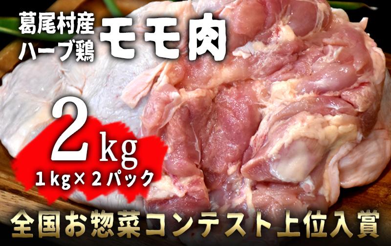 葛尾村産ハーブ鶏もも肉2㎏セット 1㎏×2パック 鶏肉 冷凍