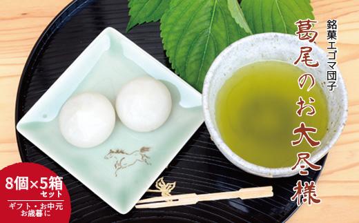 銘菓エゴマ団子「葛尾のお大尽様」(8個入り)×5箱セット 要冷凍