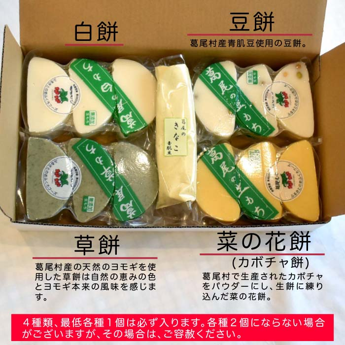 《2021年12月中旬発送》杵つき生餅6枚入り×8個入りセット!白餅・草餅・菜の花餅・豆餅【4種類】