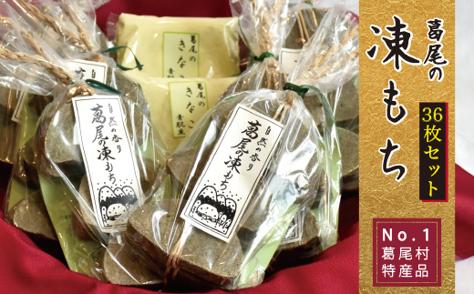 葛尾村NO.1の特産品!!凍み餅36枚入りセット