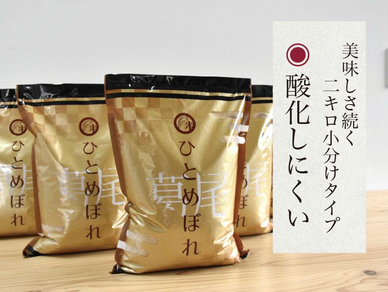 葛尾村産米「ひとめぼれ」20㎏!使いやすい2㎏×10袋でお届けします