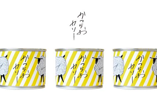 【限定50セット】羊肉使用「かつらおカリー」200g×2缶セット