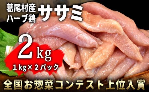 葛尾村産ハーブ鶏ささみ2㎏セット 1㎏×2パック 鶏肉 冷凍