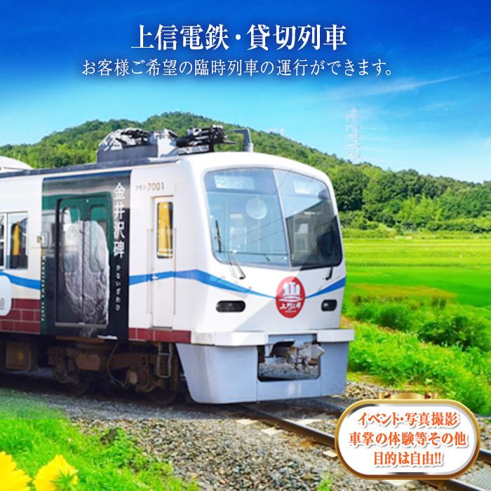 上信電鉄 貸切列車