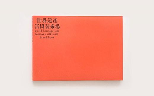【高級純国産 富岡シルク100%】富岡製糸場ブランドブック・ミナ ペルホネン スカーフ(jellybeans)