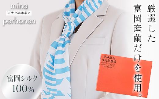 【高級純国産 富岡シルク100%】富岡製糸場ブランドブック・ミナ ペルホネン スカーフ(Fujisans)
