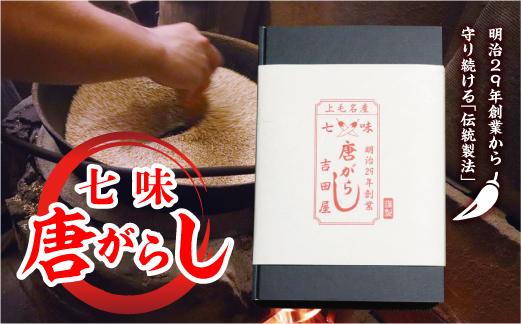 七味とうがらし (50g×2) 袋入ギフト 6種類
