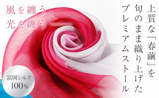 """富岡シルク オーガンジーストール """"Akebono"""":ワイングレー"""