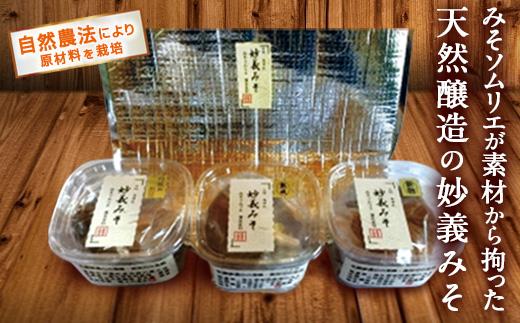 妙義みそ/新物・熟成・丹波の黒大豆