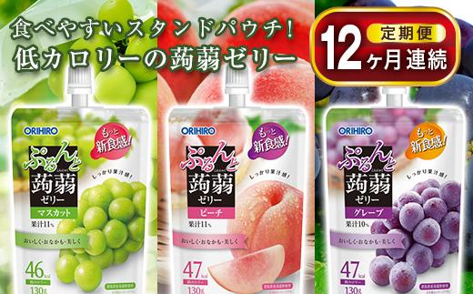 【12ヶ月定期便】オリヒロ ぷるんと蒟蒻ゼリースタンディング 3種セット計48個×12回