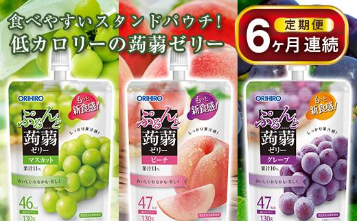 【6ヶ月定期便】オリヒロ ぷるんと蒟蒻ゼリースタンディング 3種セット計48個×6回