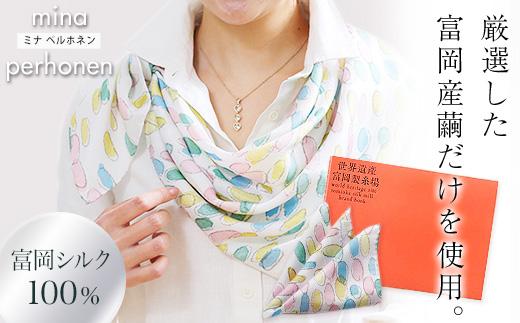 【高級純国産 富岡シルク100%】富岡製糸場ブランドブック・ミナ ペルホネン スカーフ・ポケットチーフ(jellybeans)