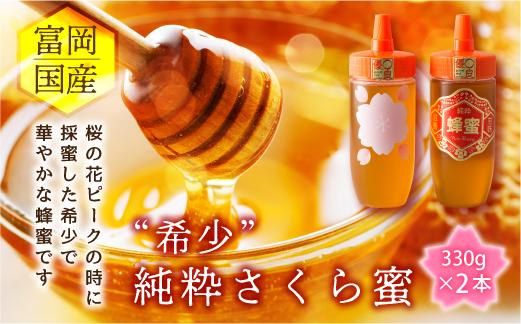 富岡国産純粋はちみつ希少2本セット(330g×2)