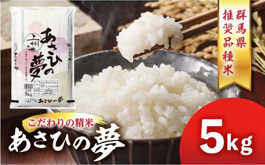 群馬県推奨品種米 あさひの夢 5kg