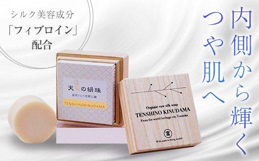 天糸の絹珠 富岡シルク洗顔石鹸(桐箱入り)