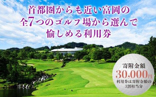富岡市ゴルフ場利用券 寄附金額30,000円 (利用券3割相当額)