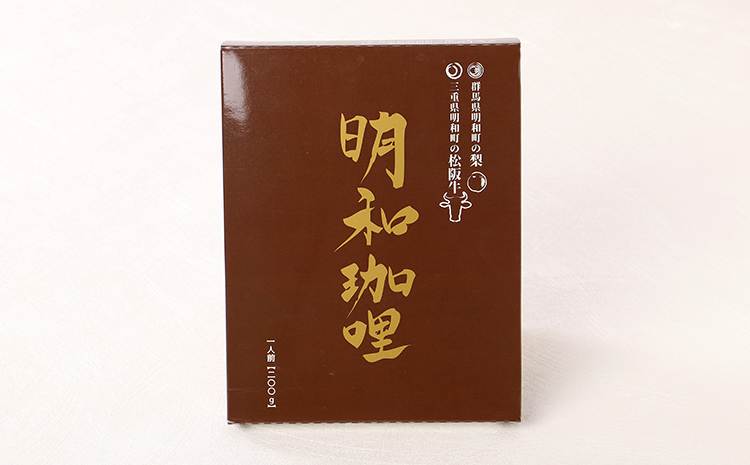 【松坂牛×梨】スパイシー&フルーティーな明和町レトルトカレー5個セット(国産福神漬2袋入り)