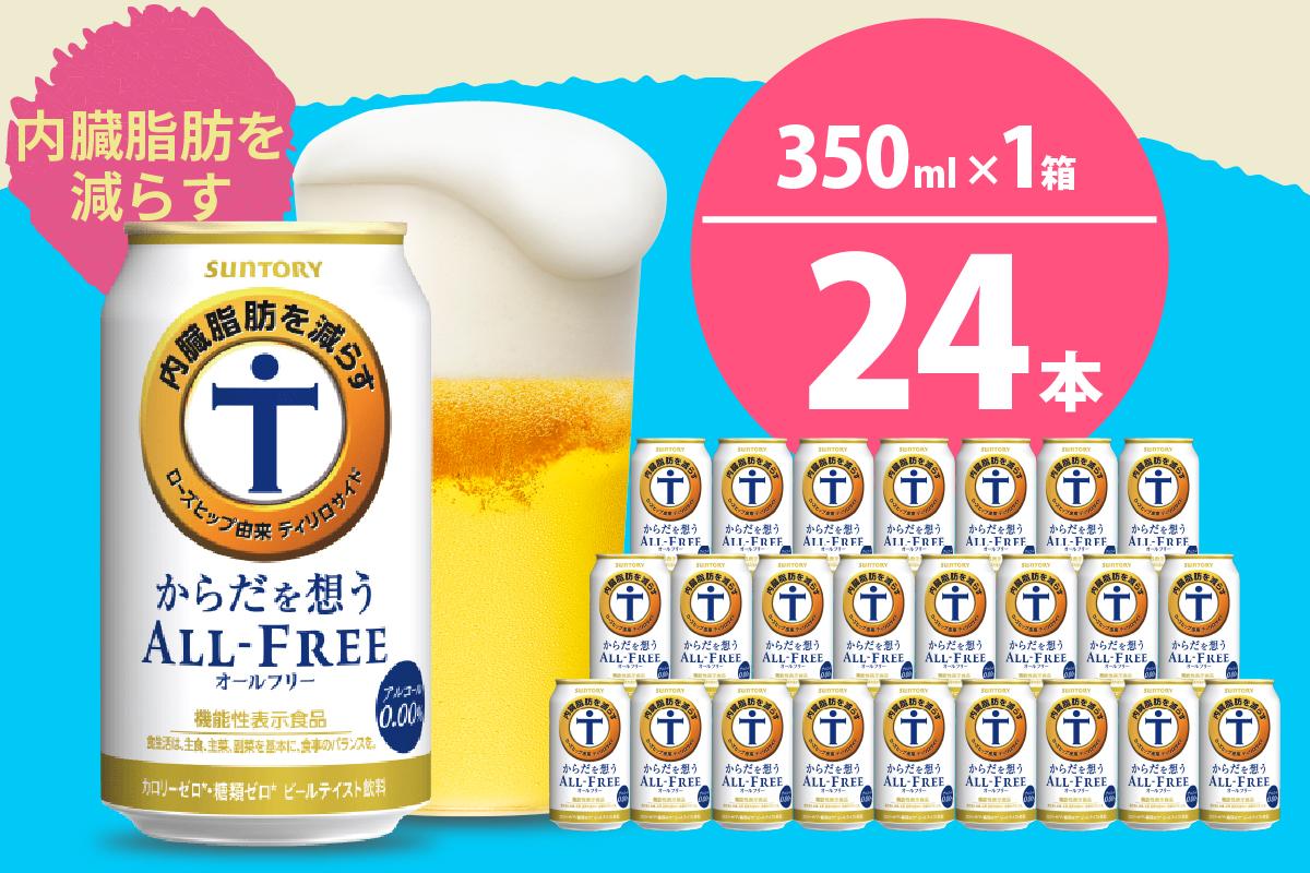 ノンアルコール サントリー からだを想う オールフリー (機能性表示食品) 350ml×24本 【サントリービール】<天然水のビール工場> 利根川