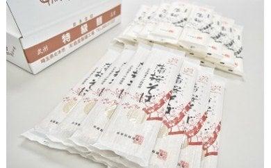 蒲桜そば、うどん詰め合わせ(大) 【そば 200g× 10、うどん200g×15】