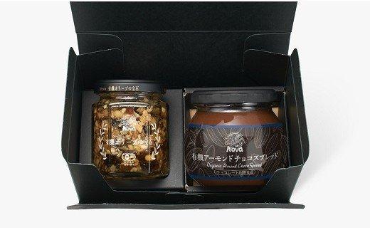 ノヴァの有機オリーブの宝石100g(瓶詰)と有機アーモンドチョコスプレッド200g(瓶詰)セット