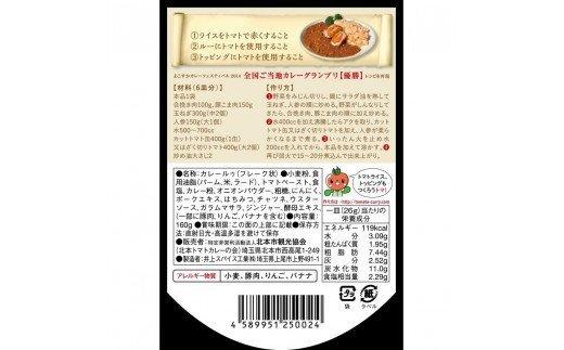 北本トマトカレールウ(フレーク状) 160g ×5個