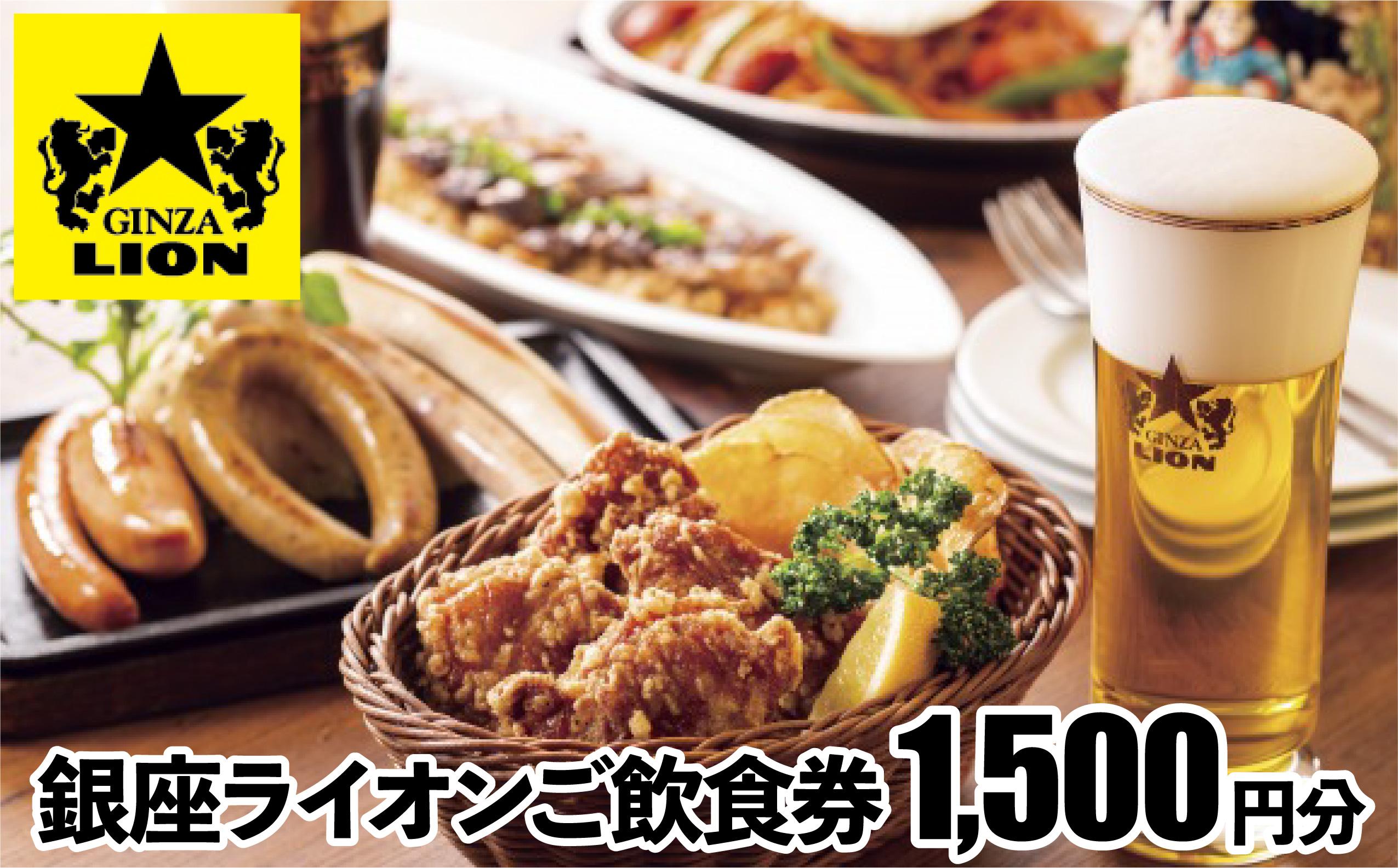 銀座ライオンチェーンで使える【1,500円分飲食券】