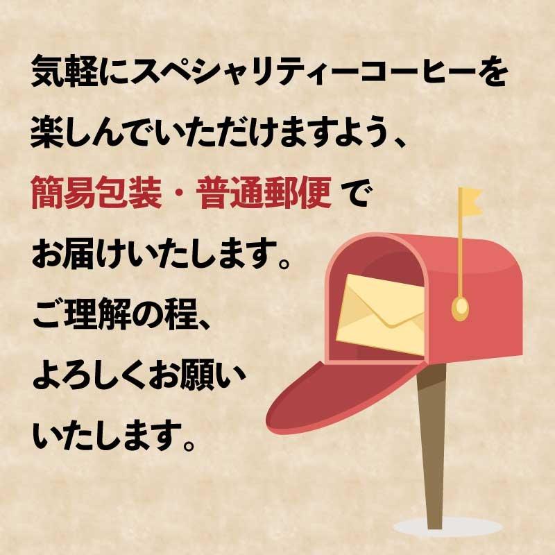 お試しドリップバッグコーヒー3個 SHIBUYA COFFEE PROJECT【スペシャルティグレード】