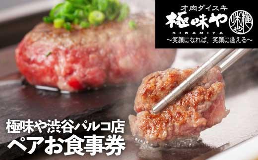 東京初上陸!ハンバーグセットペアお食事券【極味や 渋谷パルコ店】
