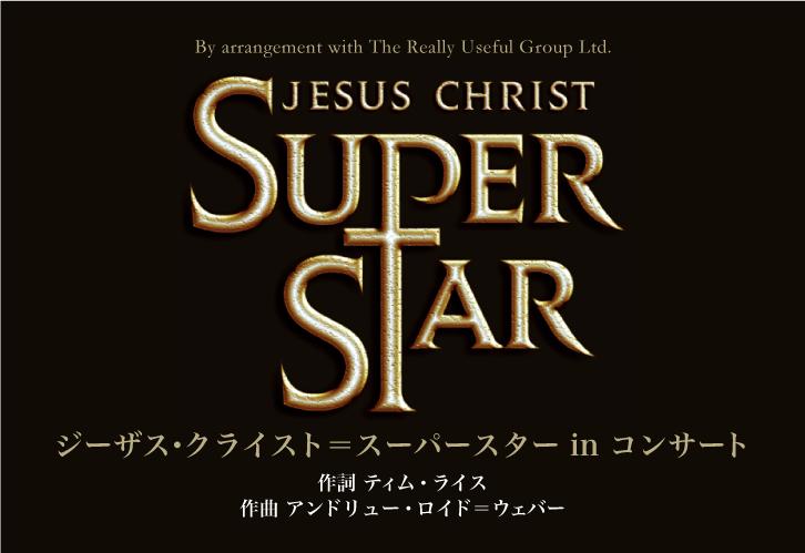 【S席】ジーザス・クライスト=スーパースター in コンサート/東急シアターオーブ ミュージカルチケット