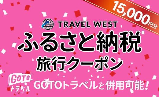 【15,000円分】ふるさと納税旅行クーポン