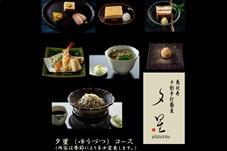 十割手打蕎麦店 夕星(ゆうづつ)夕星コースお食事券(2名様用)