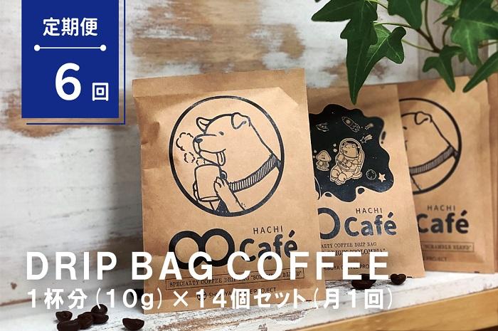 【6ヶ月定期便】ドリップバッグコーヒー 14個×6回 SHIBUYA COFFEE PROJECT【スペシャルティグレード】