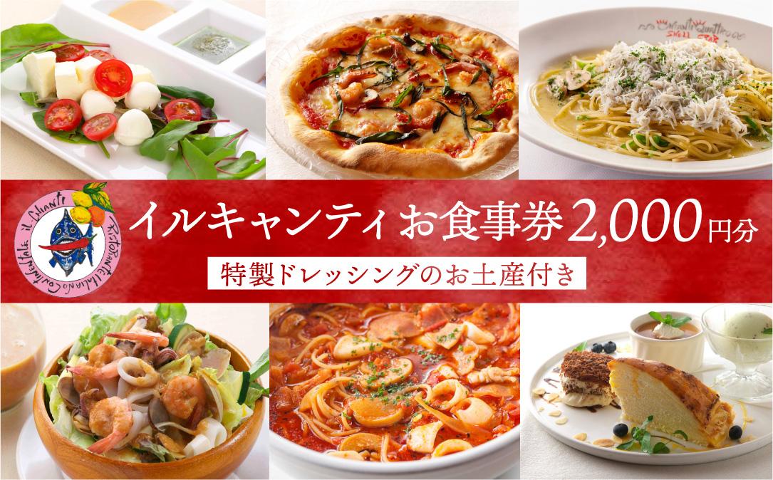 イタリア式食堂 イルキャンティ【お食事券2,000円分】+ドレッシングお土産付(2本)