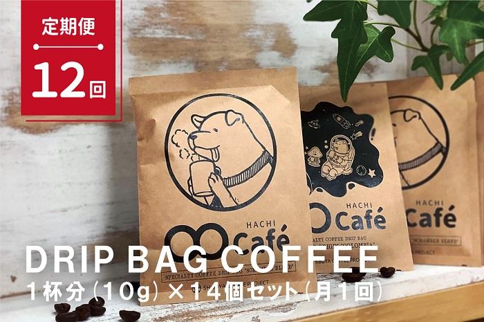 【12ヶ月定期便】ドリップバッグコーヒー 14個×12回 SHIBUYA COFFEE PROJECT【スペシャルティグレード】