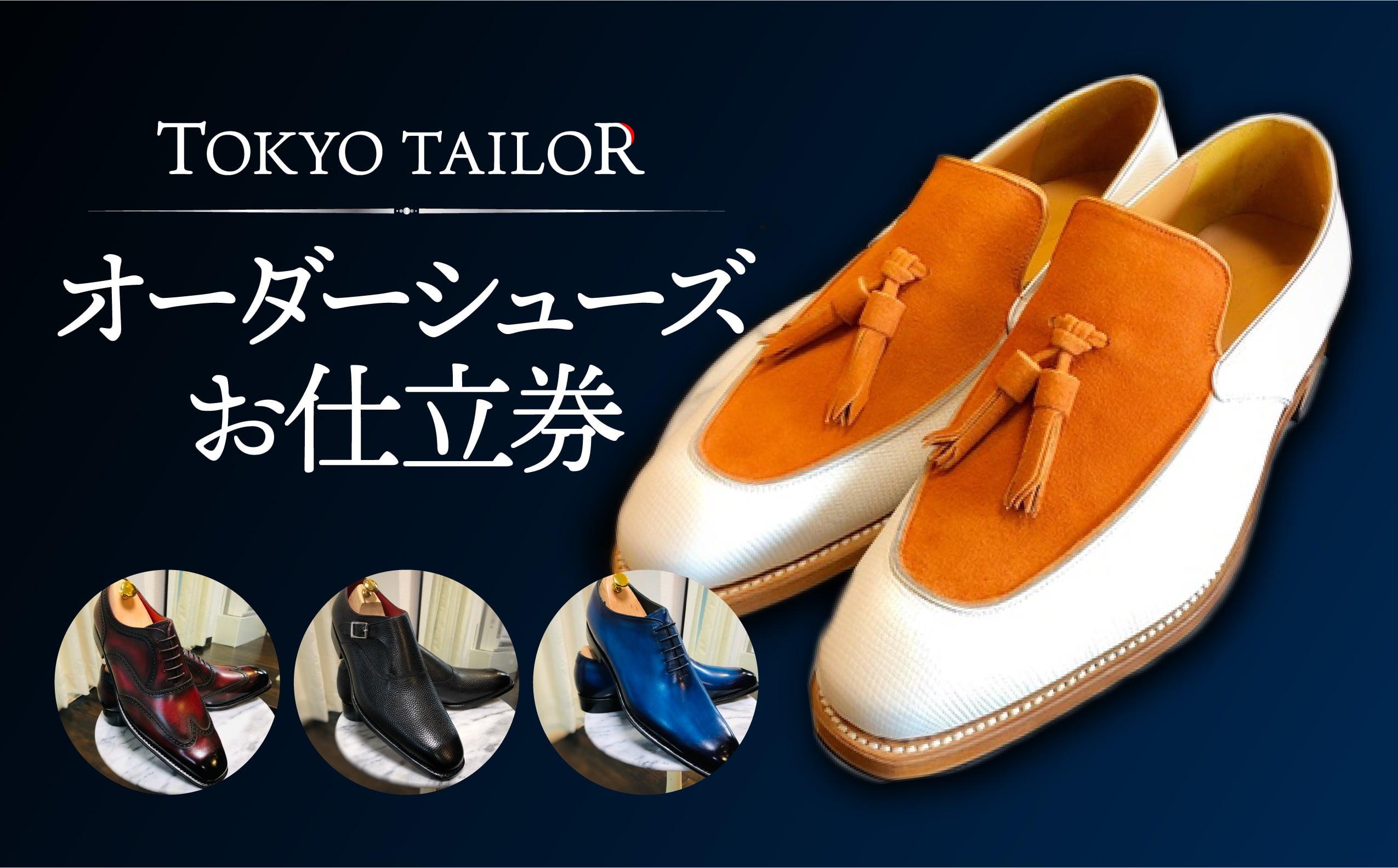 オーダーシューズお仕立券【TOKYO TAILOR】