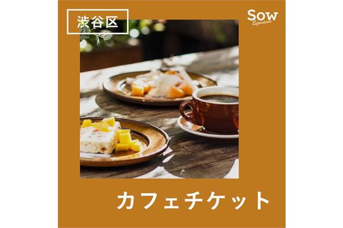 渋谷カフェチケット(eギフト)