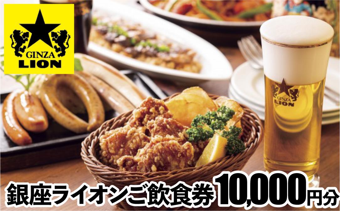 銀座ライオンチェーンで使える【10,000円分飲食券】