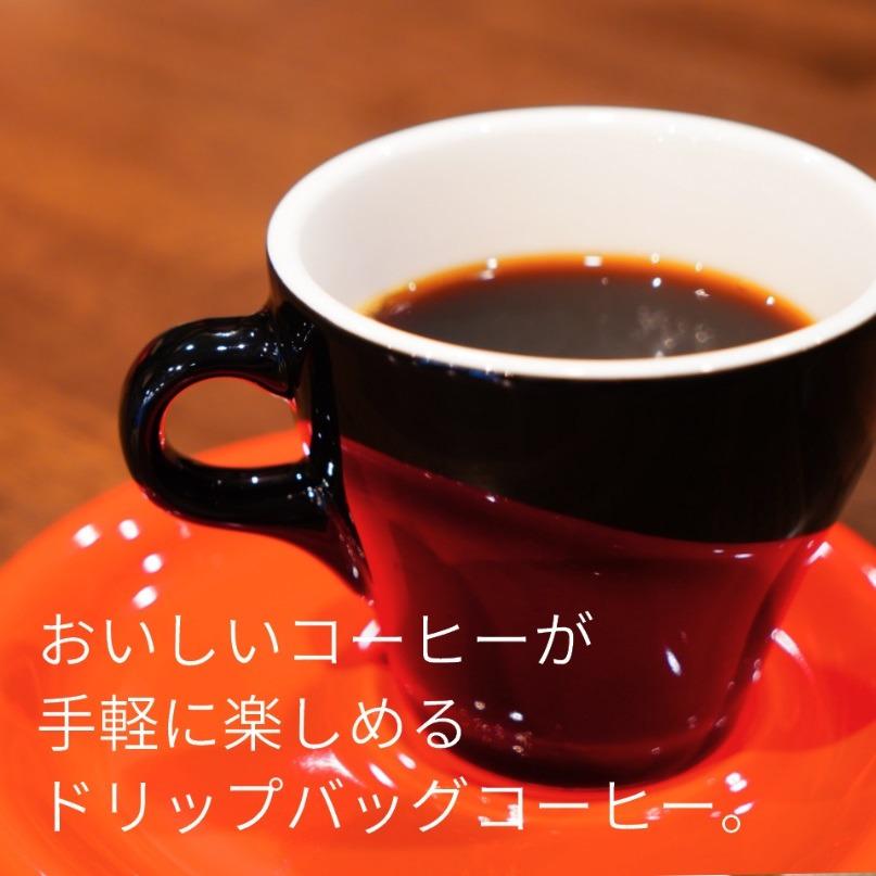 【お試し】ドリップバッグコーヒー3個 SHIBUYA COFFEE PROJECT(2021年2月~順次発送)