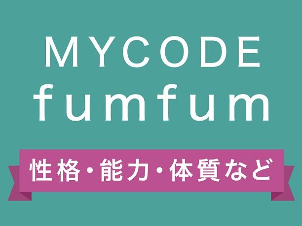 MYCODEヘルスケアプレミア + MY健康サポート
